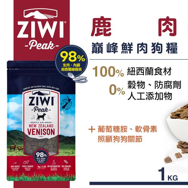 ZiwiPeak巔峰 98%鮮肉狗糧-鹿肉
