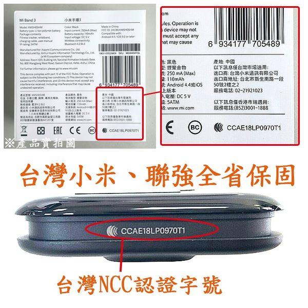 小米手環3【聯強、小米之家1年保固=才是台灣小米公司貨】、【賣家保固=是水貨】贈品x3件