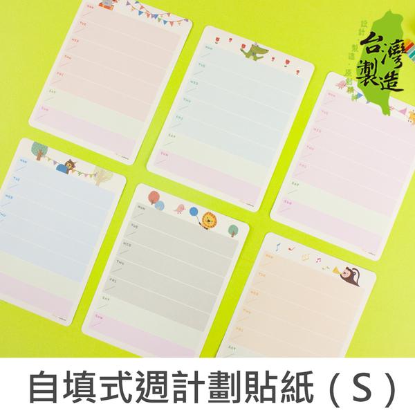 珠友 ST-30073 自填式週計劃貼紙(S)/手帳功能貼/行事曆/手札記事貼/週誌貼/12入