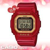 CASIO卡西歐 手錶專賣店  Baby-G BGD-5020VC-4JR 日本版  女錶 電子錶 Baby-G20週年紀念限量錶