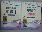 【書寶二手書T1/語言學習_QEB】e世代日本語中級1+練習帳_共2本合售_陳乃華