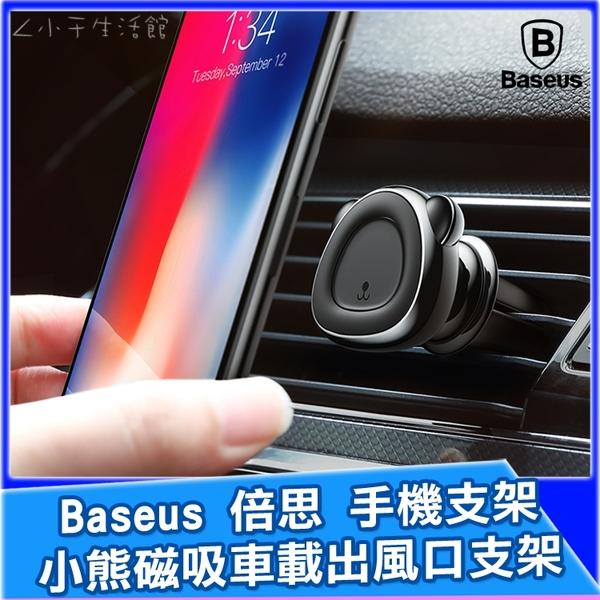 Baseus 倍思 小熊磁吸車載出風口支架 車載支架 手機支架 車架 手機架 汽車支架 冷氣支架磁吸支架