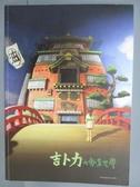 【書寶二手書T7/藝術_PDM】吉卜力的動畫世界導覽手冊