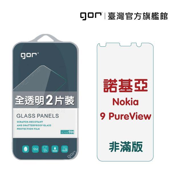 【GOR保護貼】Nokia 9 PureView 9H鋼化玻璃保護貼 諾基亞 nokia9 pureview 全透明非滿版2片裝 公司貨 現貨