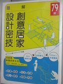 【書寶二手書T9/設計_LMD】圖解創意居家設計密技_SOFT UNION,  黃琳雅