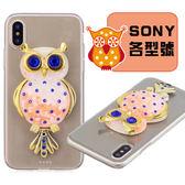 SONY XZ3 XA2 plus XZ2 Premium XZ2 L2 XA2 Ultra 流沙貓頭鷹 軟殼 手機殼 訂製