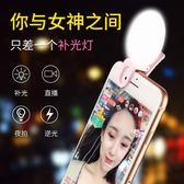 補光燈美顏嫩膚蘋果手機通用自拍打光燈瘦臉高清拍照道具小型神器迷你攝影環形  ciyo黛雅