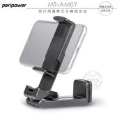 《飛翔無線3C》peripower MT-AM07 旅行用攜帶式手機固定座│公司貨│車用手機架 隨意夾出遊夾