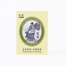 全新改版 阿原肥皂-艾草皂115g