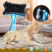 寵物貓咪去毛梳子除毛塑料刷子擼狗狗梳子【千尋之旅】
