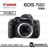Canon EOS 750D  數位單眼相機 單機身 3期零利率 / 免運費 WW【平行輸入】