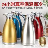 304不銹鋼保溫壺餐廳酒店保溫壺暖水瓶咖啡壺家用熱水壺2L冷水壺 NMS名購居家