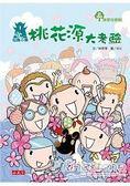 仙島小學1:桃花源大考驗