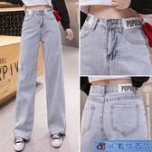 高腰牛仔寬褲女2020年春新款垂感長褲寬鬆小個子ins直筒拖地闊腿褲 3C數位百貨