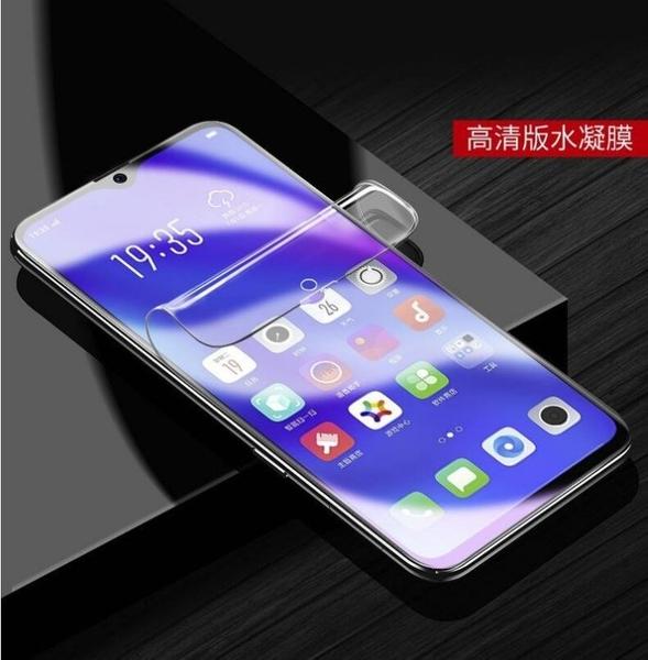 【買一送一】水凝膜 OPPO AX7 Pro 保護膜 ax7Pro K1 螢幕保護貼 全屏覆蓋 滿版全透明 高清軟膜
