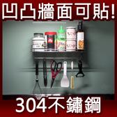 多功能長置物架 304不鏽鋼無痕掛勾 易立家生活館 舒適家企業社 浴室瓶罐置物架 廚房餐具瀝水架