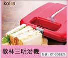 【尋寶趣】歌林 Kolin 熱壓三明治機 不沾烤盤 直立收藏  烤三明治 點心機 廚房家電 KT-SD1825