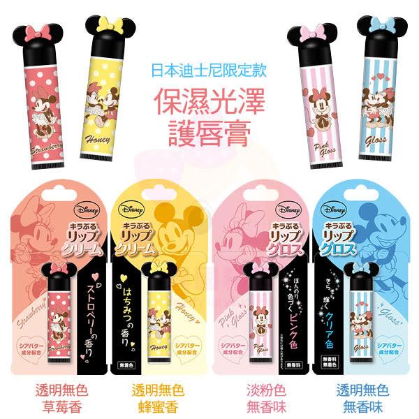 日本 迪士尼限定款 米奇米妮 保濕光澤護唇膏 3.6g 蜂蜜香/草莓香/無香味【特價】★beauty pie★