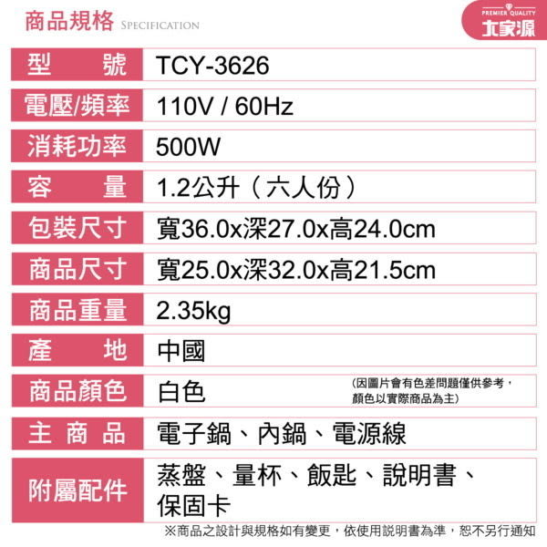 【艾來家電】 【分期0利率+免運】大家源六人份微電腦電子鍋 TCY-3626