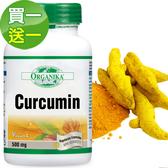 【Organika 優格康】薑黃500mg 素食 60顆/瓶 2入組