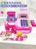 兒童超市收銀臺玩具小女孩仿真收銀機掃碼計算購物車過家家玩具 3c公社