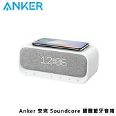 台灣現貨 當天寄出 Anker Soundcore Wakey 安克 醒醒音響|床頭音響 線充電 電子鬧鐘