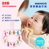 【日本 Hamico】寶寶顧齒牙刷 - 月份系列(12款任選)