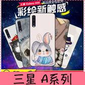 【萌萌噠】三星 Galaxy A50 A70  彩繪磨砂手機殼 卡通塗鴉 超薄防指紋 全包矽膠軟殼 手機殼 手機套