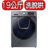 SAMSUNG 三星【WD19N8750KP/TW】19公斤潔徑門洗脫烘滾筒洗衣機