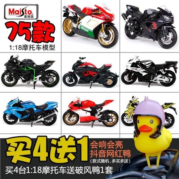 美馳圖1 18杜卡迪雅馬哈KTM川崎H2R本田凱旋仿真合金摩托車模型車  深藏blue