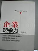 【書寶二手書T4/財經企管_C1M】企業競爭力_丁明哲作