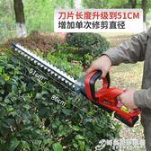 割草機 電動綠籬機充電式多功能家用庭院修枝機茶葉修剪機電動采茶機