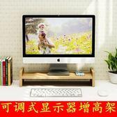 可調式電腦顯示器增高架托架液晶顯示屏抬加高架子桌面收納置物架 螢幕架