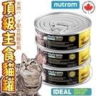 📣此商品48小時內快速出貨🚀》Nutram紐頓》S1.S5.I12.I17.I19頂級天然主食貓罐-156g