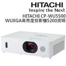 ◆【台北視聽劇院音響影音】日立 HITACHI CP-WU5500 WUXGA投影機 (5200流明)