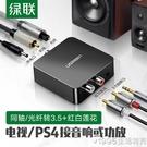 同軸光纖音頻轉換器數字模擬信號雙蓮花線一分二電視顯示器接音響射頻輸出spdif轉3.5