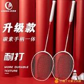 羽毛球拍雙拍耐用型超輕碳素成人耐打單訓練進攻套裝全【小橘子】