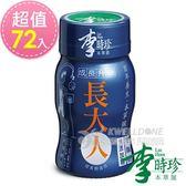 【李時珍】長大人(男生)★72瓶