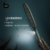 捕蚊拍電蚊拍充電式家用強力USB鋰電池多功能LED燈打蒼蠅滅蚊子 為愛居家