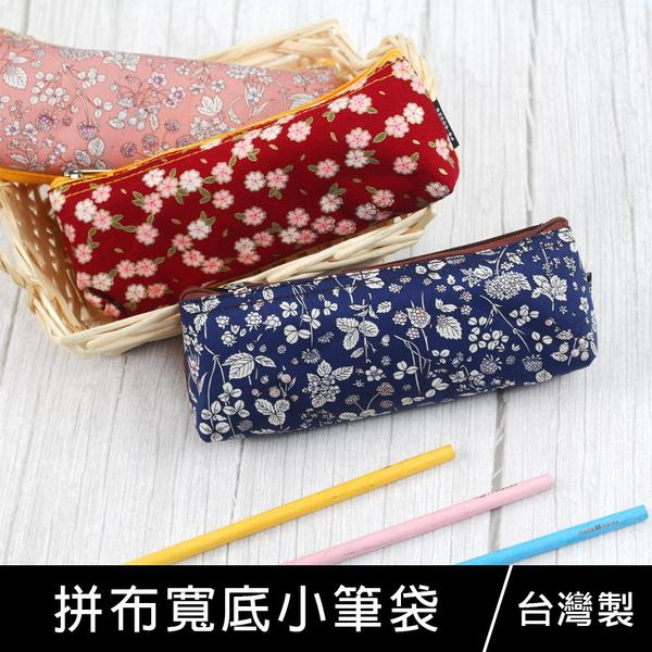 珠友 PB-60323 拼布寬底小筆袋/收納袋/文具袋