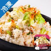 金品XO醬櫻花蝦炒飯 280G/盒【愛買冷凍】