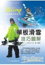 單板滑雪技巧圖解(附VCD)