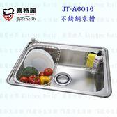 【PK廚浴生活館】高雄喜特麗 JT-A6016 不鏽鋼水槽 JT-6016 實體店面 可刷卡