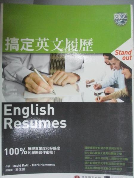 【書寶二手書T5/語言學習_YDF】搞定英文履歷_戴維·大衛·卡茲