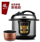 壓力鍋高壓鍋電壓力鍋正品3-4人智能高壓鍋壓力煲igo 220v 貝兒鞋櫃