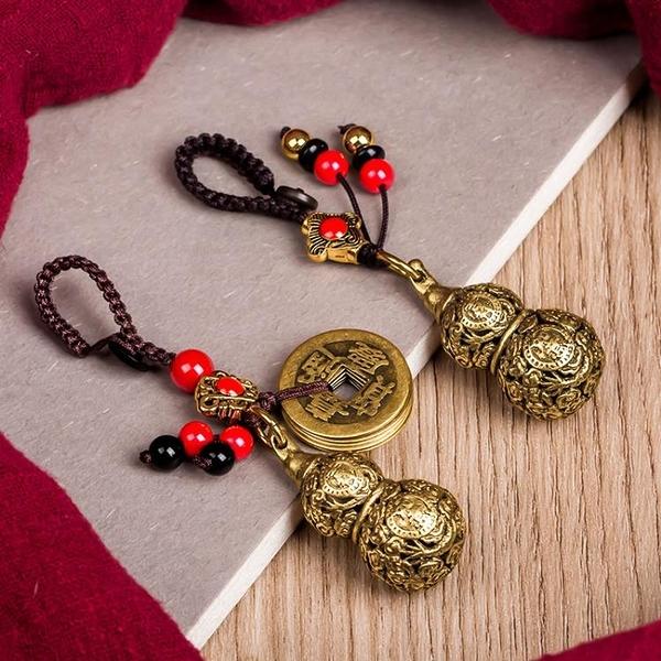鑰匙圈吉祥如意龍紋葫蘆純黃銅汽車鑰匙扣掛件復古環掛飾五帝錢男【母親節禮物】