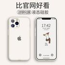 蘋果11手機殼iPhone11 Pro Max液態矽膠全包防摔ip11男女軟保護套 店慶降價