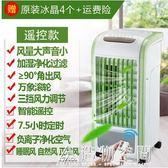 卡林納空調扇制冷單冷型家用立式靜音小型宿舍冷風機制冷器小空調 220vNMS造物空間