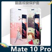HUAWEI Mate 10 Pro 卡通彩繪保護套 超薄側翻皮套 簡約 開窗 支架 插卡 磁扣 手機套 手機殼 華為