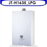 (含標準安裝)喜特麗【JT-H1635_LPG】16公升強排數位恆溫玻璃面板熱水器桶裝瓦斯